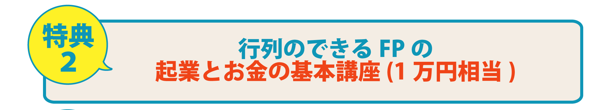 特典2:行列のできるFPの起業とお金の基本講座(1万円相当)