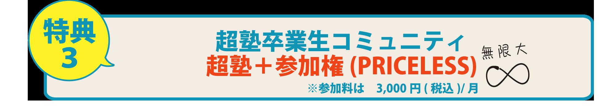 特典3:超塾卒業生コミュニティ超塾+参加権